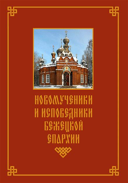 Патерик «Новомученики и исповедники Бежецкой епархии»