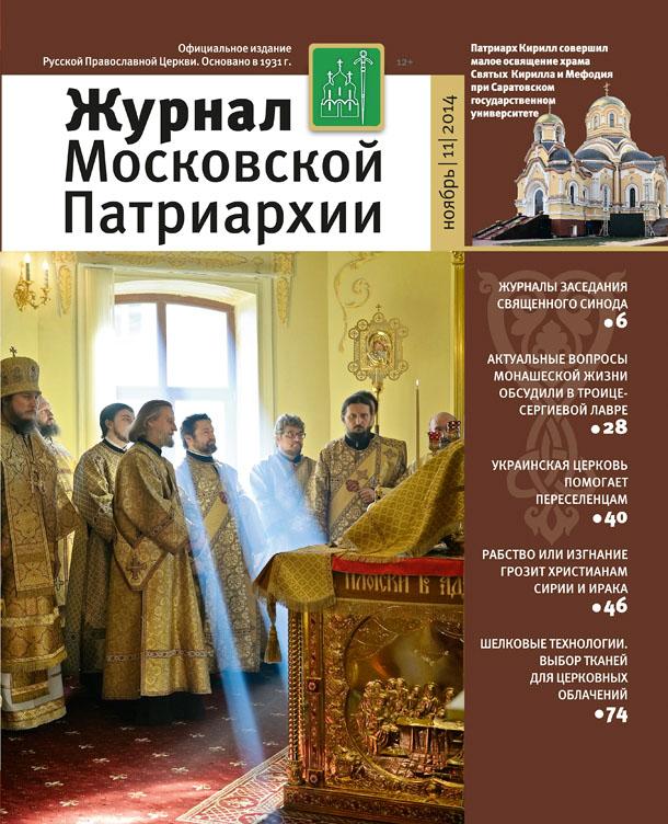 В «Журнале Московской Патриархии» опубликован очерк о священнике Бежецкой епархии